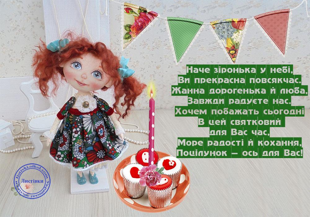 Вітальна листівка Жанні з днем народження