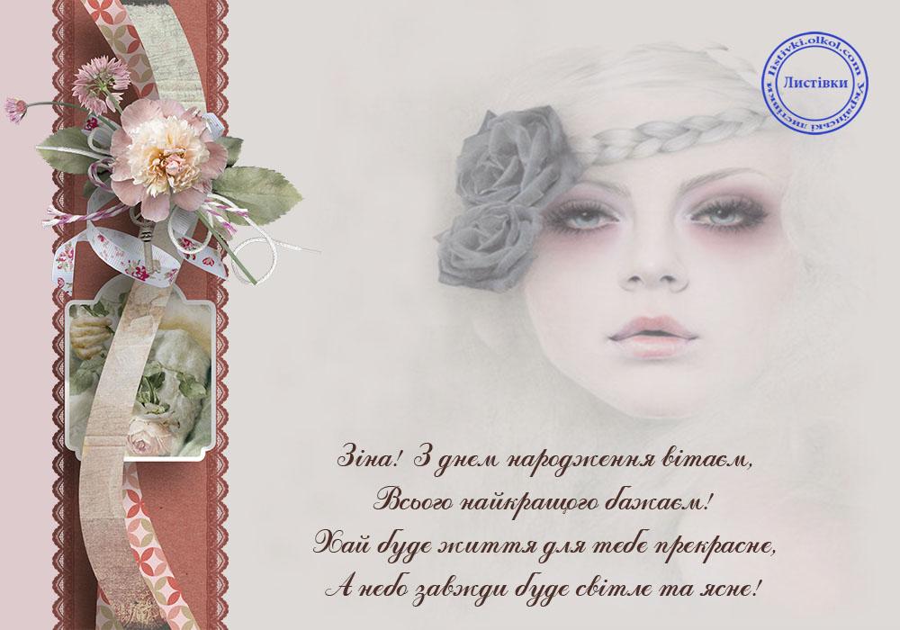 Вітання віршом на листівці на день народження Зіни