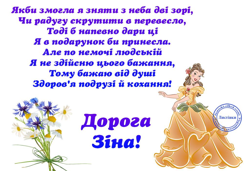 Вітальна листівка подрузі Зіні