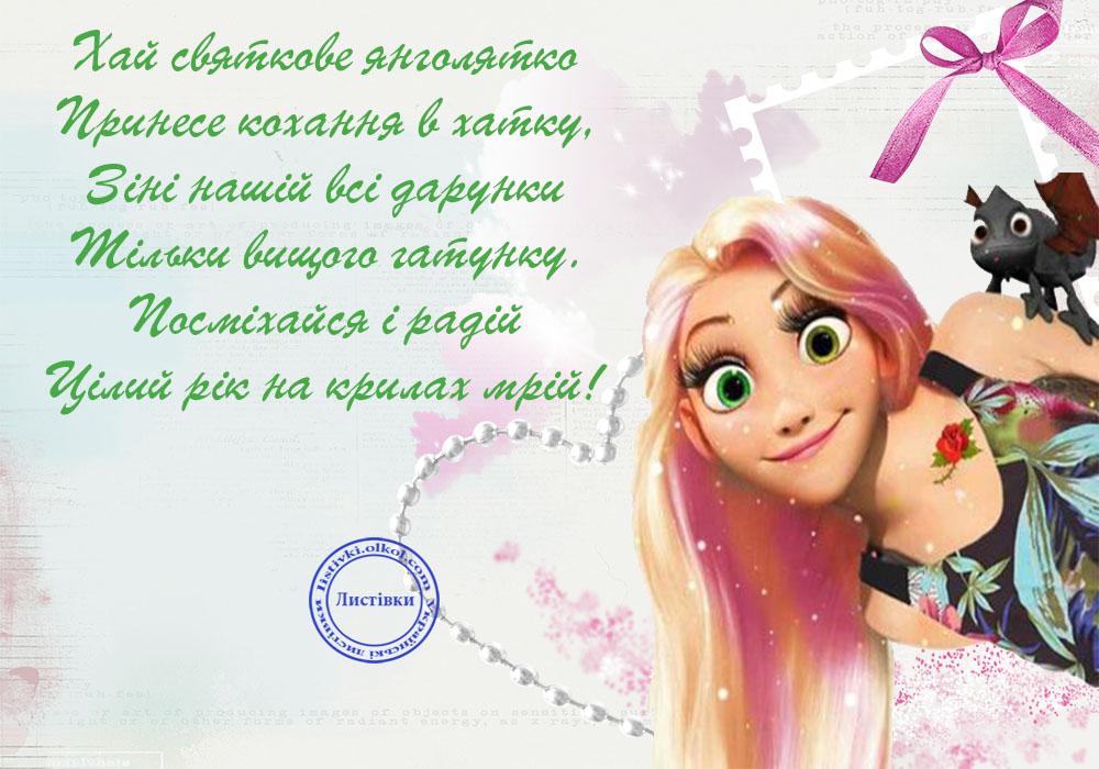 Українська вітальна листівка Зіні