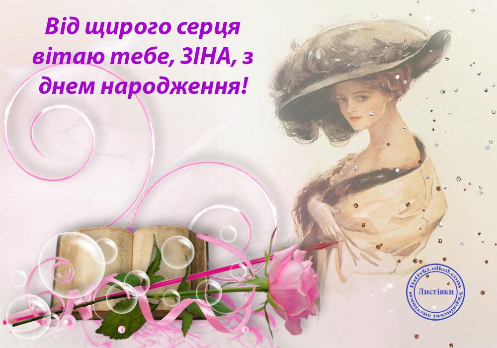 Відкритка з днем народження Зіні на українській мові