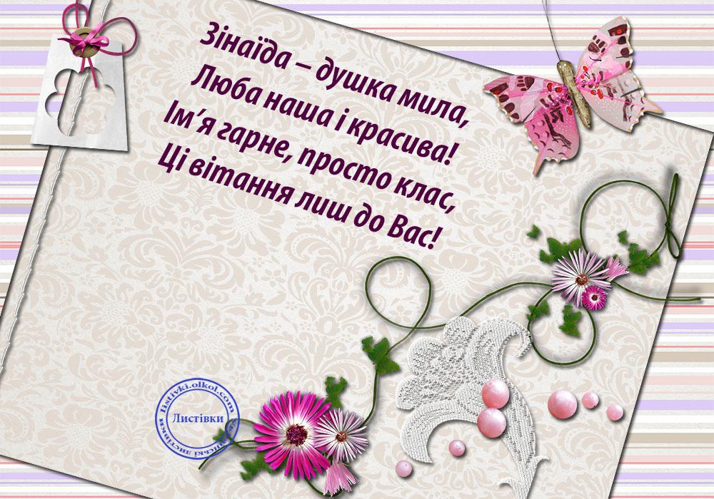 Вірш привітання для Зінаїди на листівці