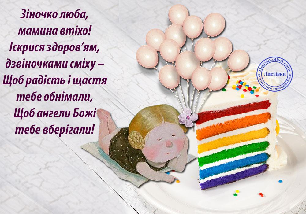 Українська вітальна картинка Зіні