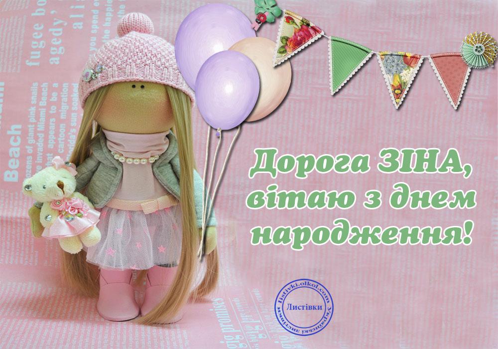 Кумедна вітальна листівка з днем народження Зіні