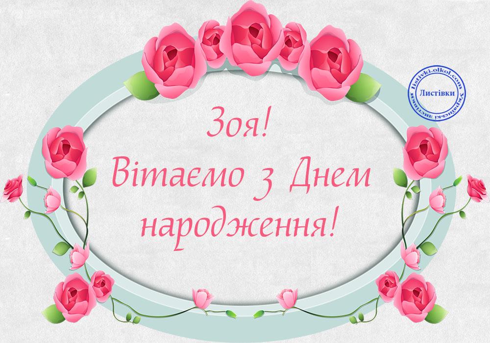 Українська вітальна картинка з днем народження Зої