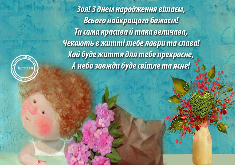 Відкритка на українській мові з днем народження Зої