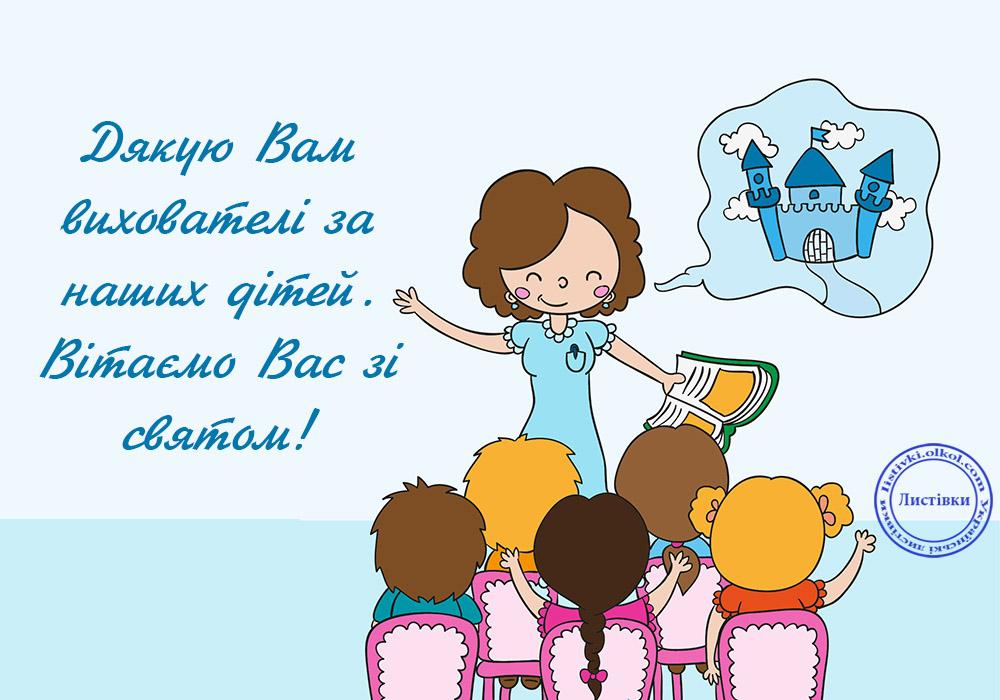 Листівки вихователям дитсадка та дошкільним працівникам