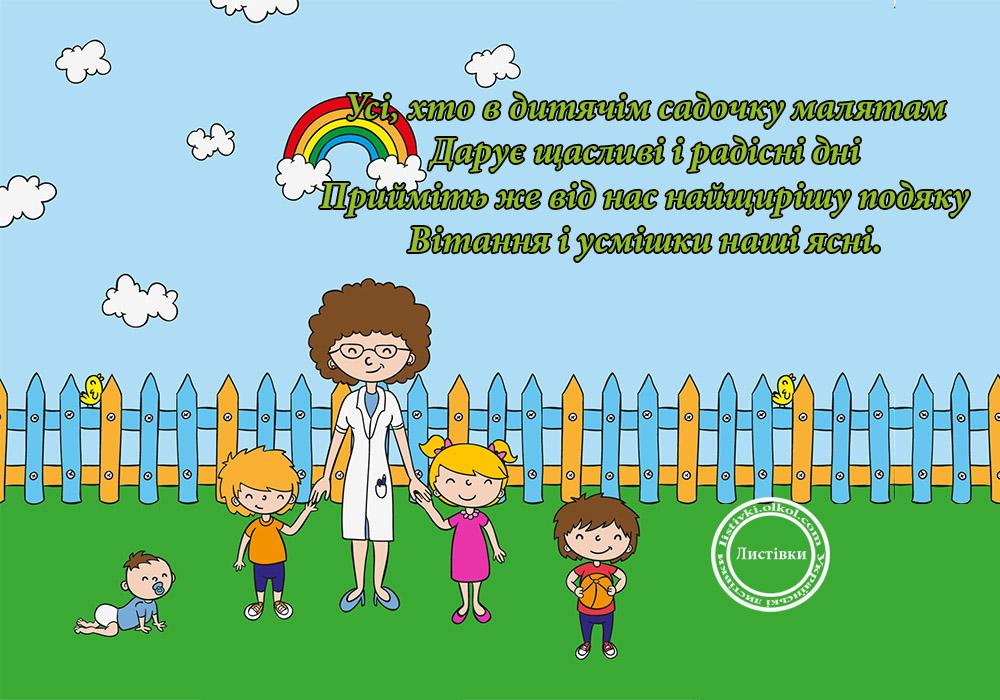 Вірш вихователям дитячого садка на листівці