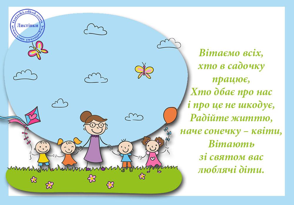 Листівка привітання працівникам дитсадка