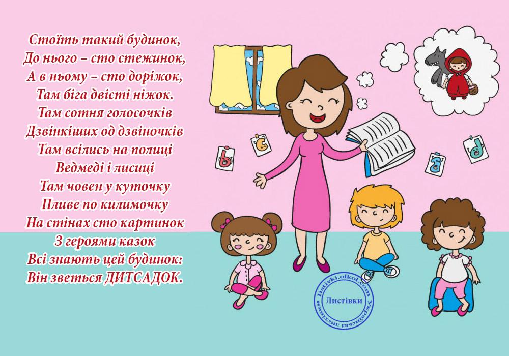 Вірш про дитсадок на день вихователя на листівці