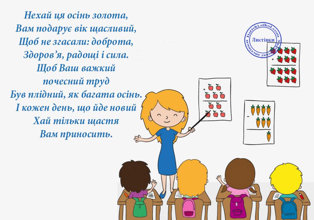 Відкритка з днем вихователя і всіх дошкільних працівників