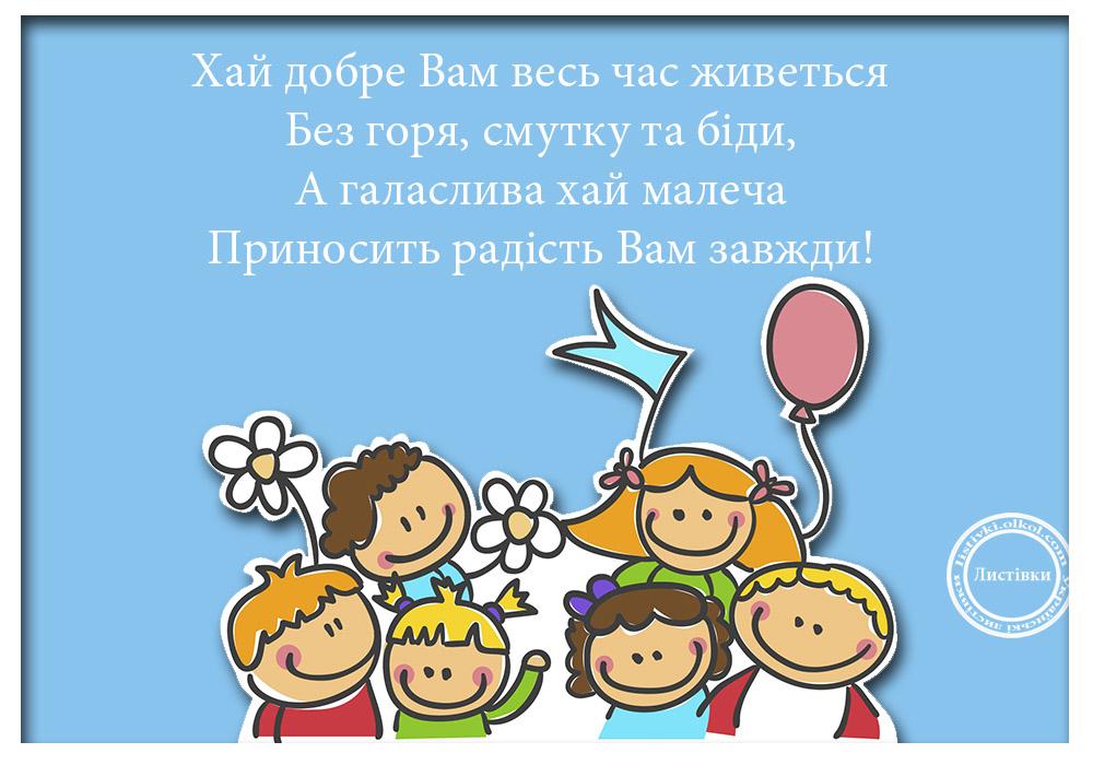 Привітання вихователям дитячого садка на картинці