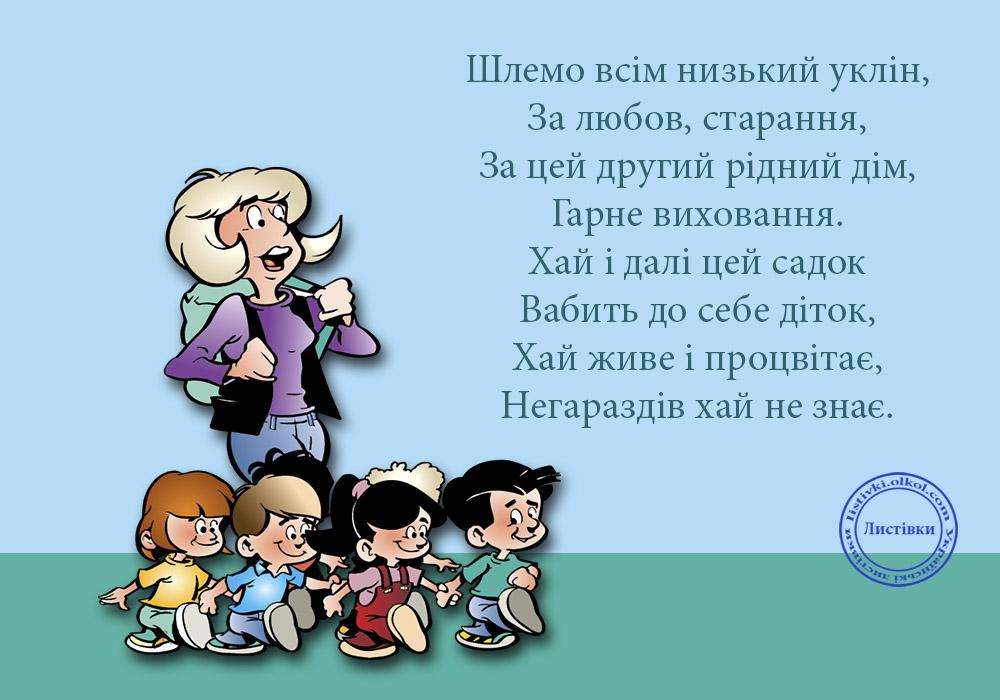 Українська вітальна листівка вихователям дитсадка