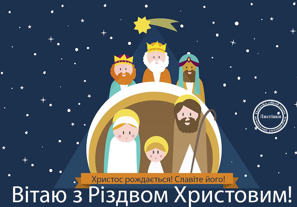 Листівки з Різдвом Христовим