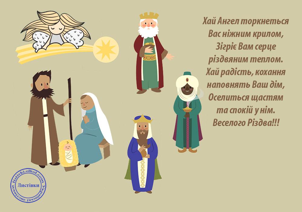 Побажання з Різдвом Христовим на листівці