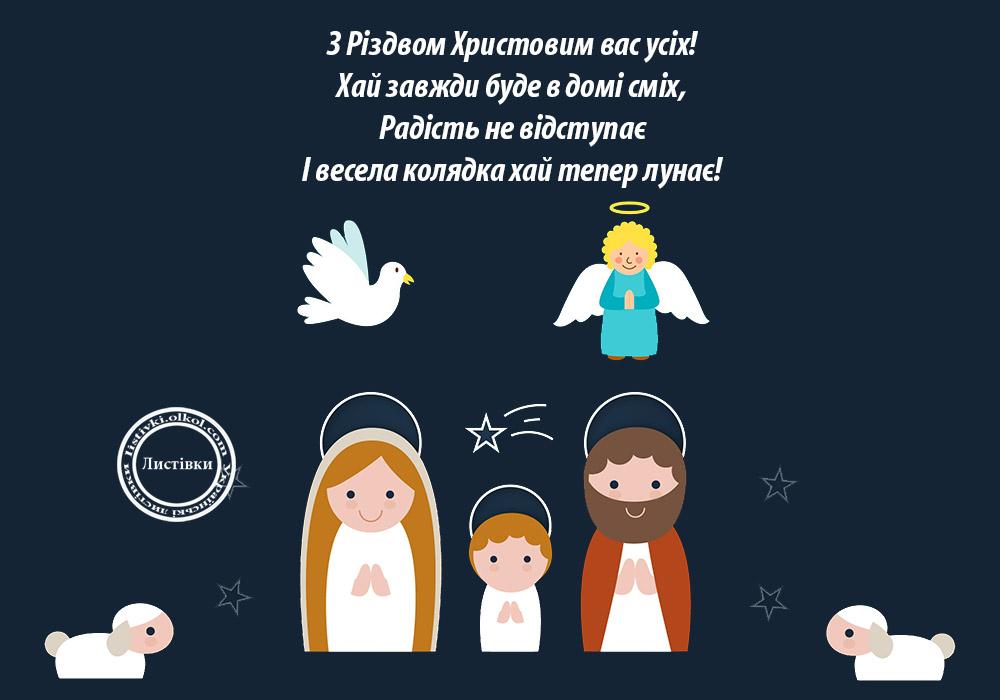 Українська листівка з Різдвом Христовим