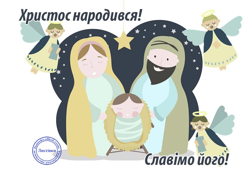 Нова листівка з Різдвом Христовим