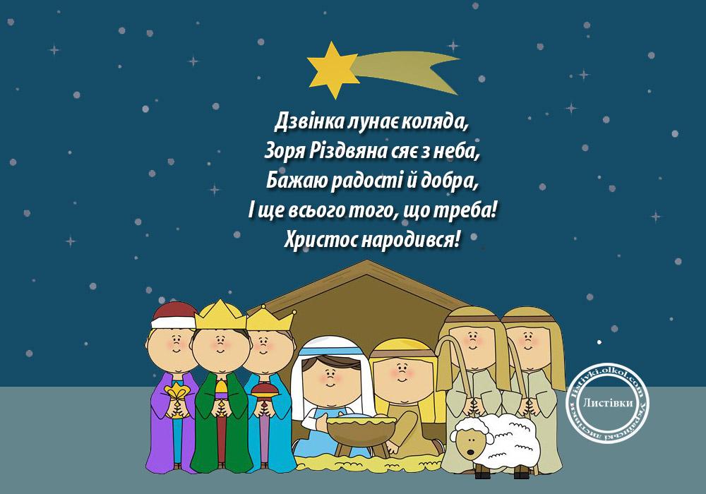Вірш привітання з Різдвом на листівці