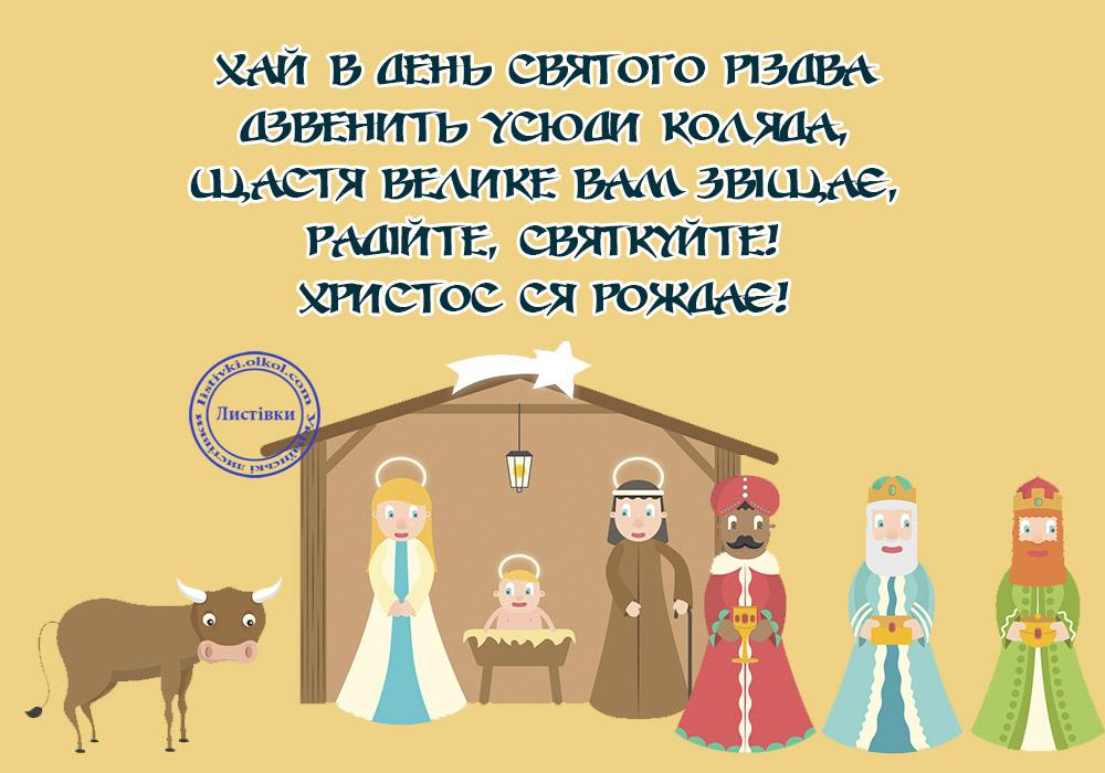 Побажання на відкритці з Різдвом Христовим