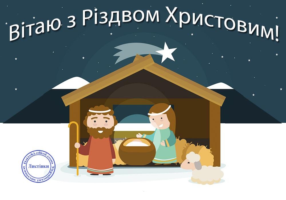 Унікальна листівка з Різдвом Христовим