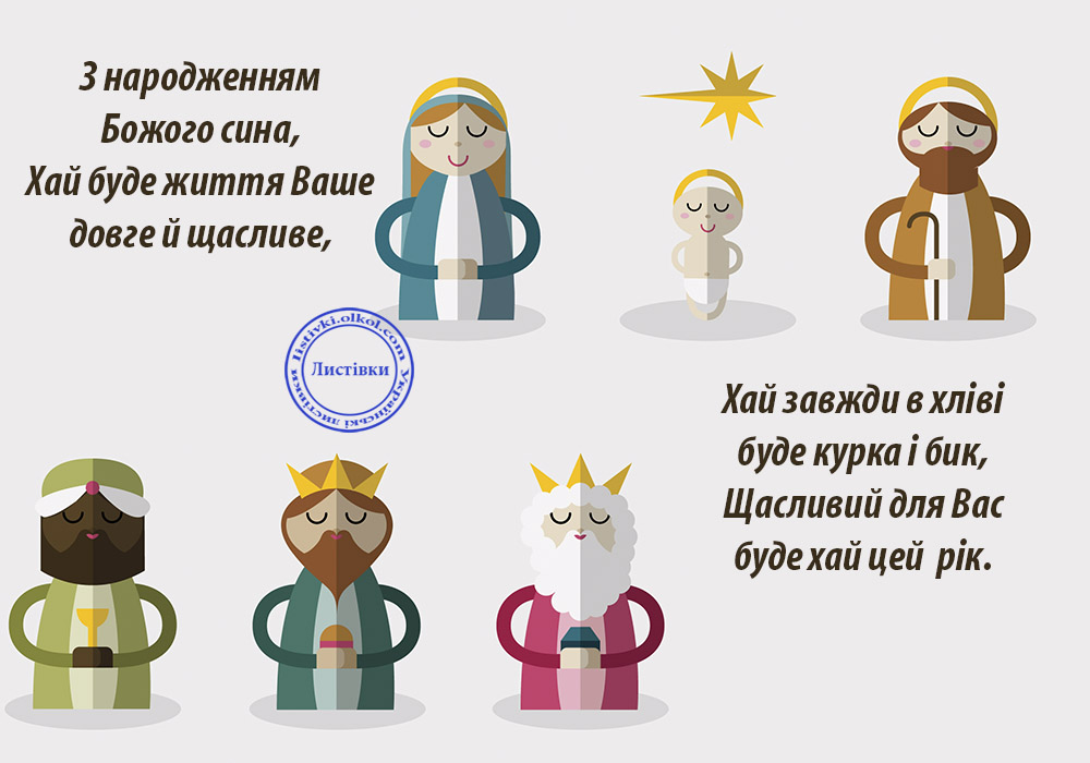 Авторська листівка з Різдвом Христовим