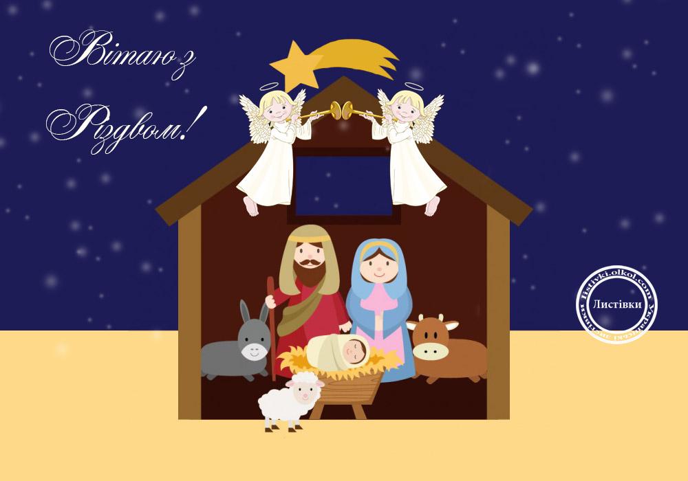 Вітальна картинка з Різдвом на українській мові