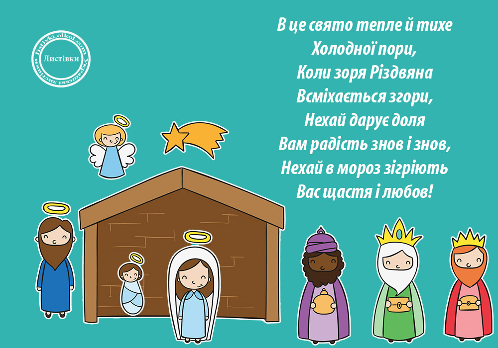 Вітальна листівка з Різдвом Христовим