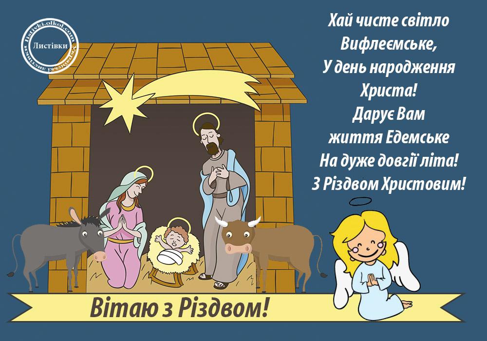 Дитяча відкритка з Різдвом Христовим