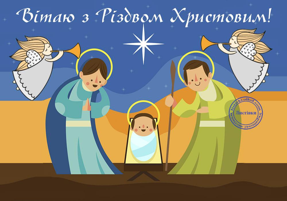 Українська картинка з Різдвом Христовим безкоштовна