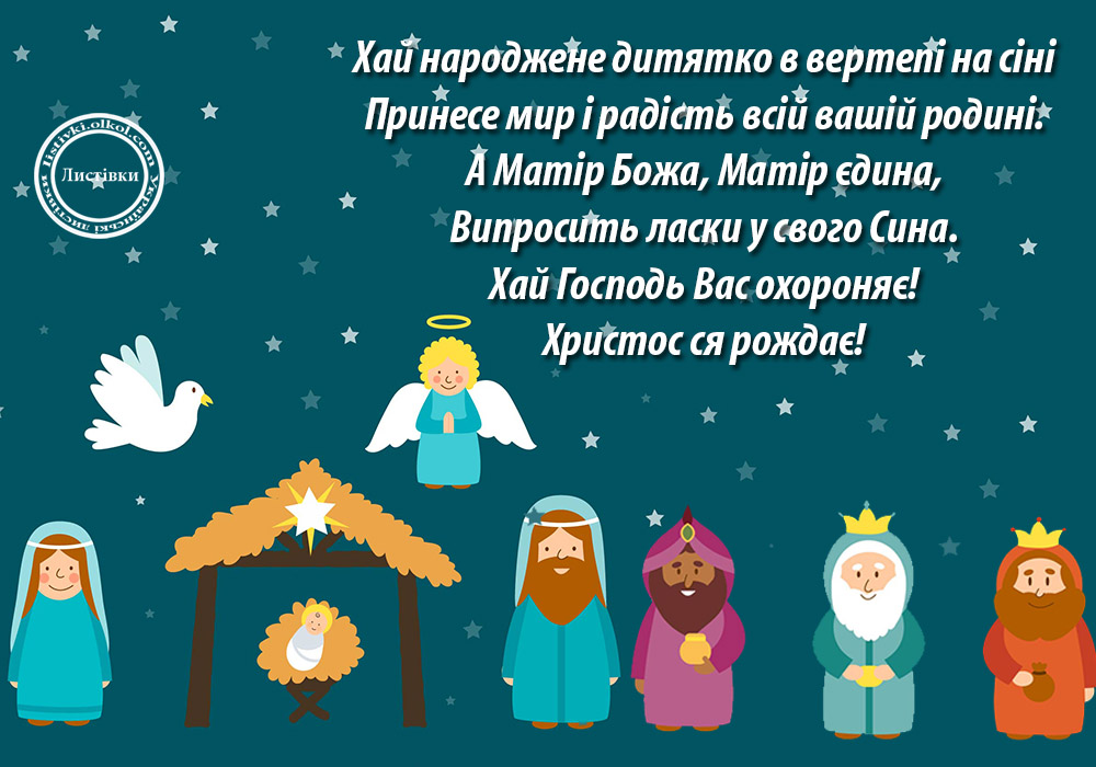 Поздоровлення віршом з Різдвом на картинці