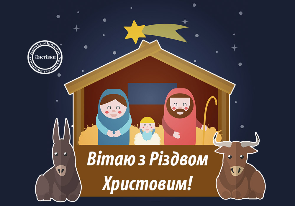 Картинка привітання з Різдвом Христовим українська