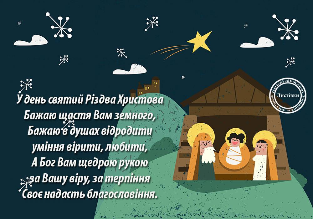 Побажання віршом написане на листівці на Різдво