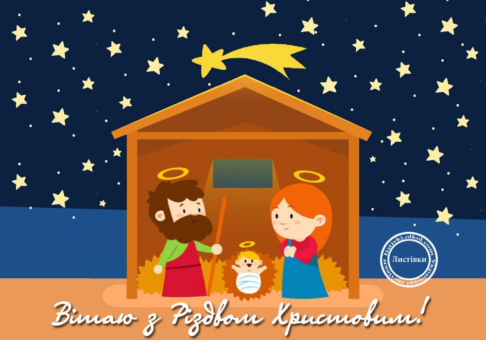 Найкраща листівка з Різдвом Христовим