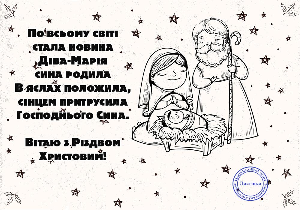 Вірш привітання з Різдвом Христовим на листівці