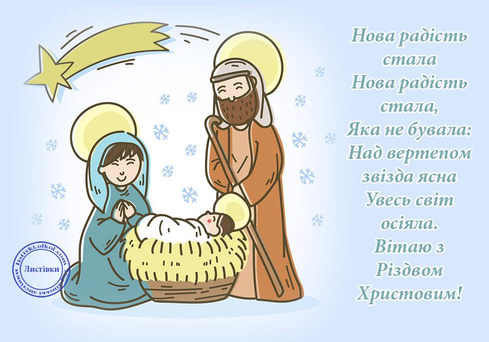 Колядка на Різдво Христове на листівці