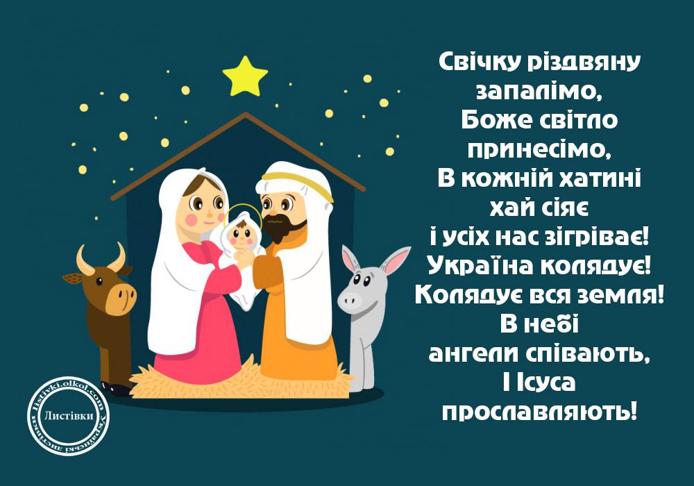 Гарна листівка з привітанням на Різдво Христове