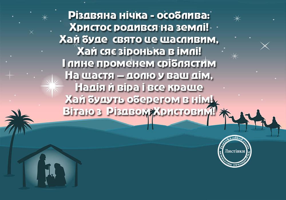 Відкритка з Різдвом Христовим