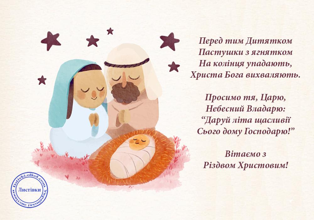 Вітальна листівка з Різдвом Христовим з віршом