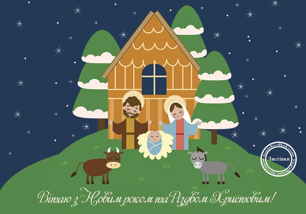 Вітальна листівка з Новим Роком та Різдвом Христовим
