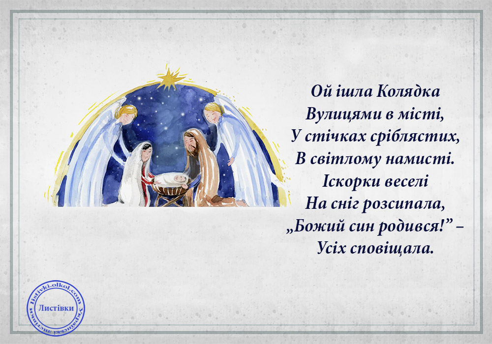 Коротка колядка на Різдво Христове на відкритці