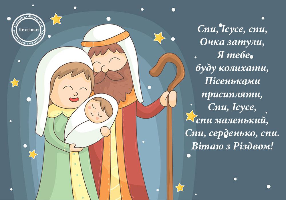Авторська листівка на Різдво Христове