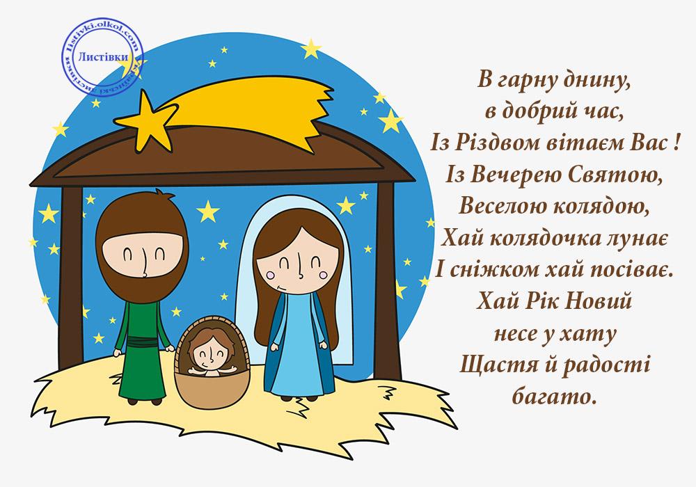 Листівка привітання з Новим Роком та Різдвом Христовим