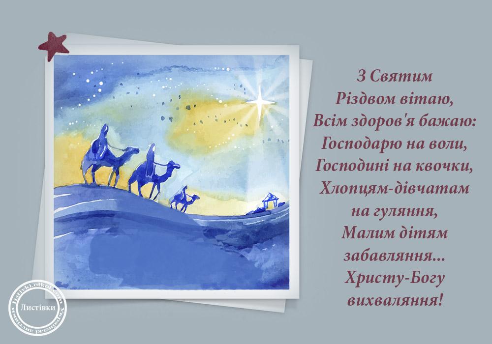 Побажання та привітання з Різдвом Христовим на листівці