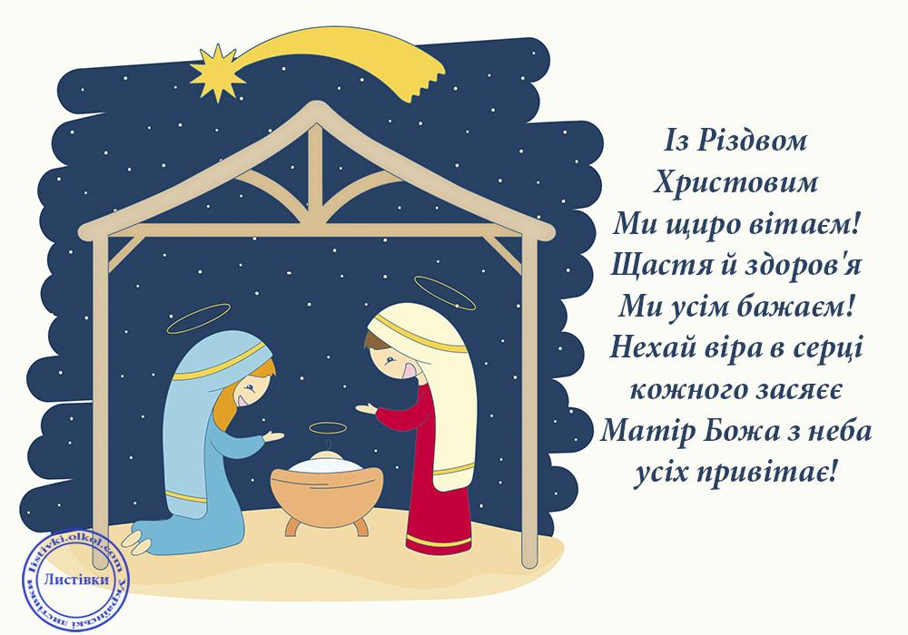 Вітання з Різдвом Христовим на картинці