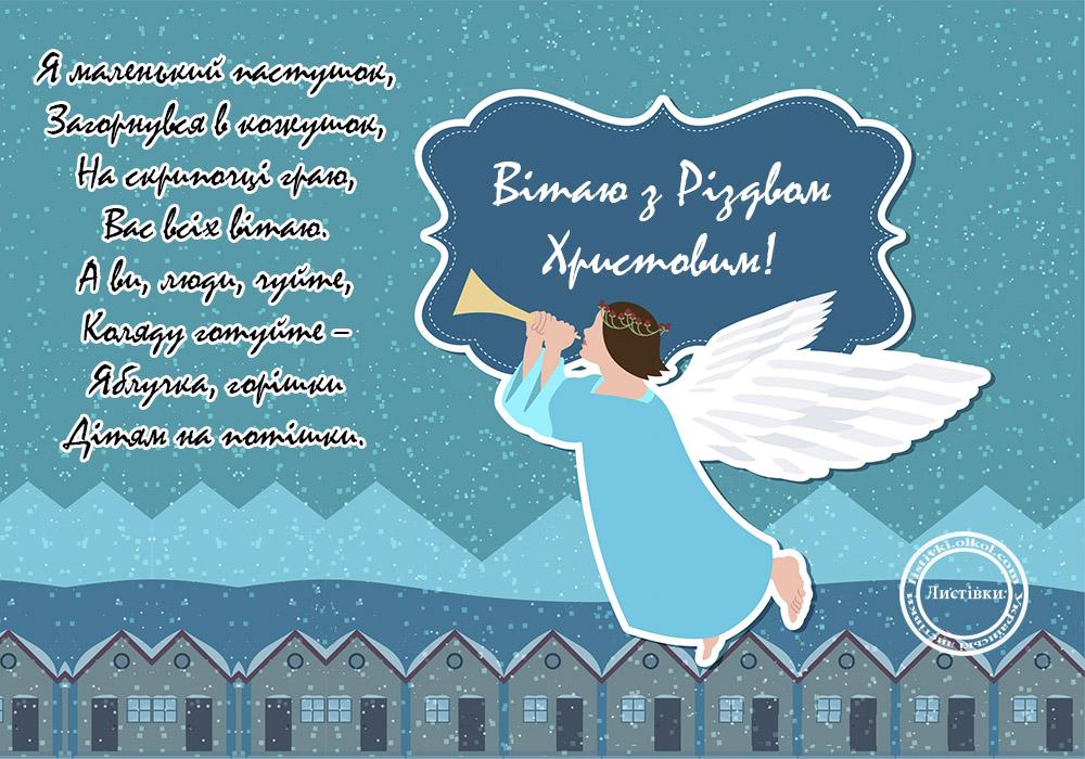 Нова листівка привітання з Різдвом Христовим