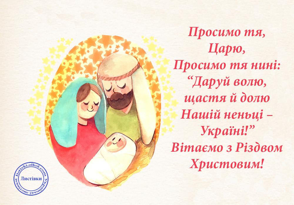 Оригінальна відкритка на Різдво Христове