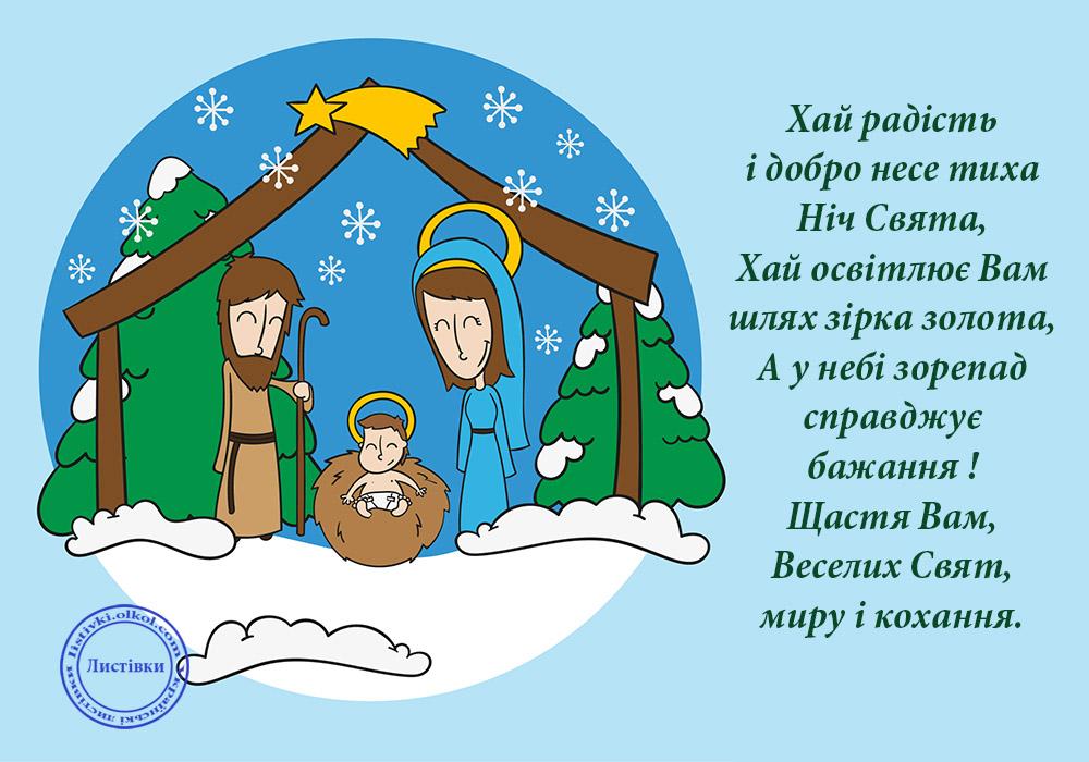 Побажання на Різдво Христове на малюнку