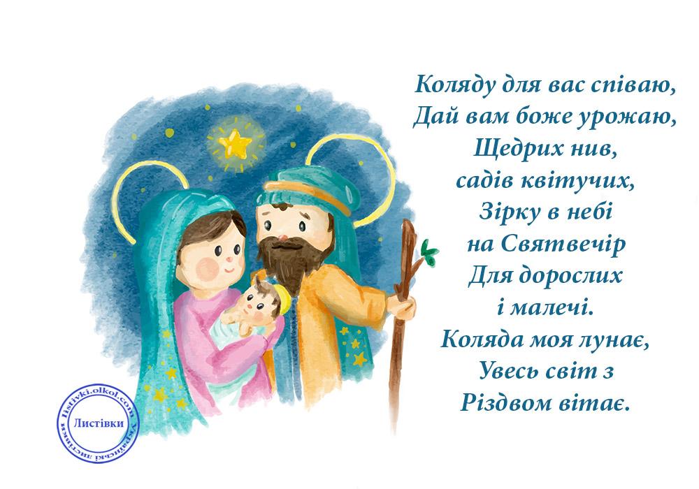 Весела колядка на Різдво Христове на відкритці