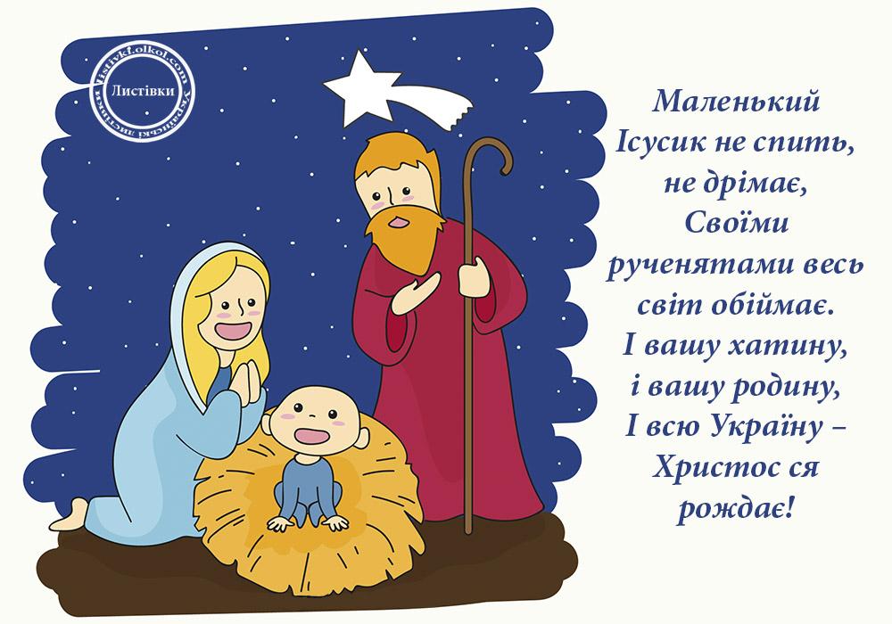 Короткий віршик на Різдво Христове на листівці