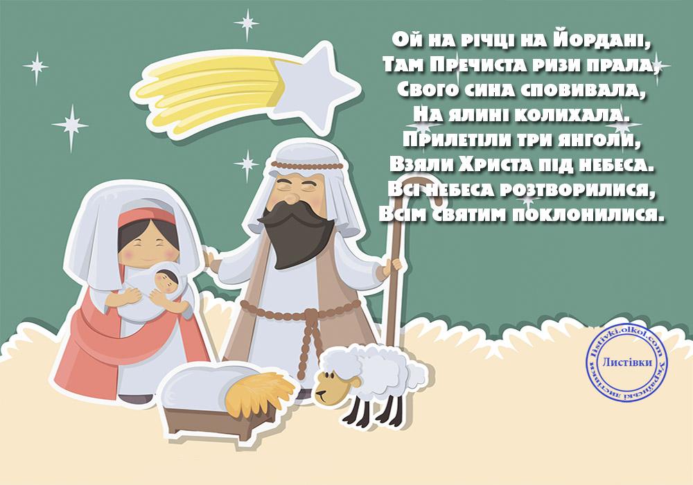 Унікальна українська листівка з Різдвом Христовим